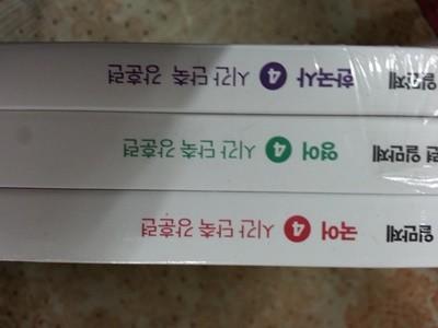 2019 공단기 기출 회독 강훈련 일만제 (4) 적중강훈련 - 한국사.국어.영어
