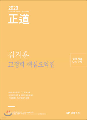 2020 김지훈 正道 교정학 핵심요약집