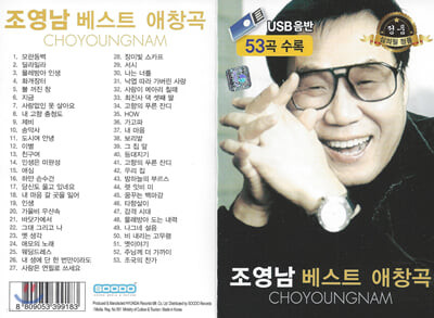 [USB] 조영남 베스트 애창곡 53곡 USB