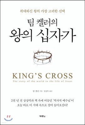 팀 켈러의 왕의 십자가