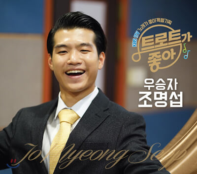 조명섭 - 노래가 좋아 (KBS 1TV) 특별기획 트로트가 좋아