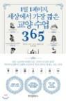 [중고] 1일 1페이지, 세상에서 가장 짧은 교양 수업 365