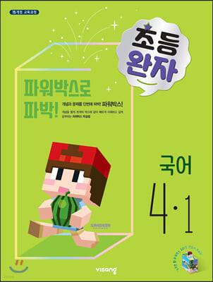 완자 초등국어 4-1 (2020년)