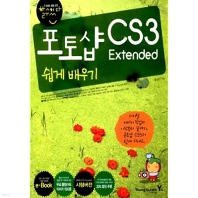 할수있다! 포토샵 CS3 Extended 쉽게 배우기