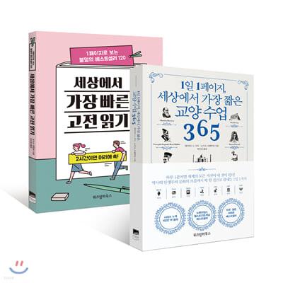1일 1페이지, 세상에서 가장 짧은 교양 수업 365 + 세상에서 가장 빠른 고전 읽기