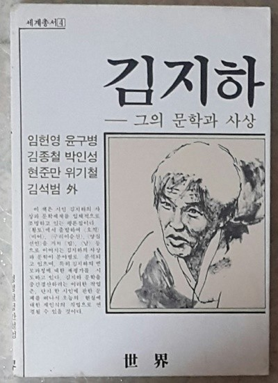 김지하 - 그의 문학과 사상