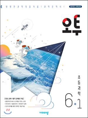 오투 초등과학 6-1 (2020년)