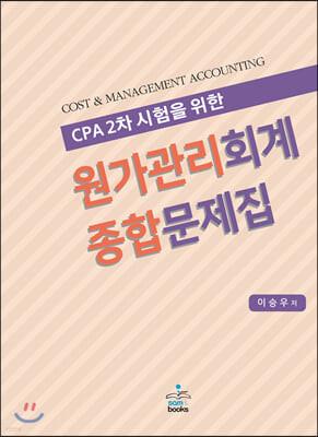 CPA 2차 시험을 위한 원가관리회계 종합문제집