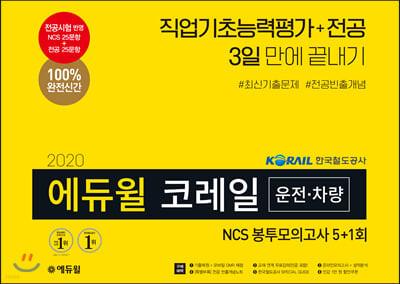 2020 에듀윌 코레일 운전·차량 NCS 봉투모의고사 5+1회