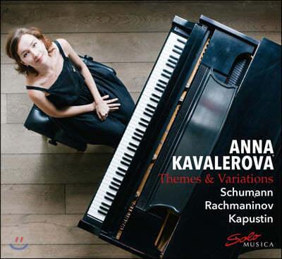 Anna Kavalerova 슈만: 교향적 연습곡 / 라흐마니노프: 코렐리 변주곡 / 니콜라이 카푸스틴: 변주곡