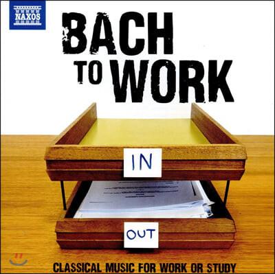 Janos Sebestyen 공부와 업무를 위한 바흐 음악 작품집 (Bach: Bach to Work)