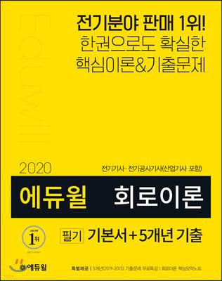 2020 에듀윌 회로이론 필기 기본서+5개년 기출