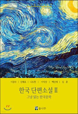 한국단편소설 2