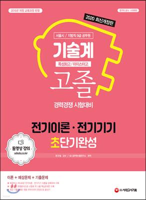 2020 서울시/지방직 9급 공무원 기술계 고졸 경력경쟁 전기이론·전기기기 초단기완성