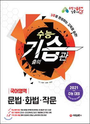 2021 수능 기습(기출의 습관) 국어영역 문법·화법·작문