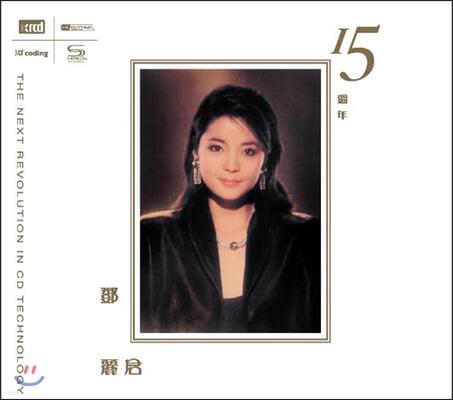 Teresa Teng (등려군) - 15th Anniversary [고음질 XRCD]