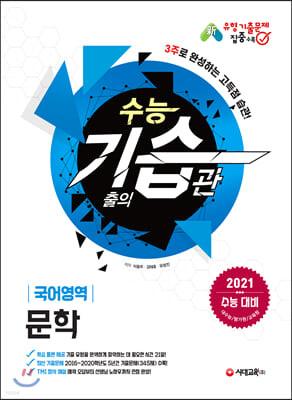 2021 수능 기습(기출의 습관) 국어영역 문학