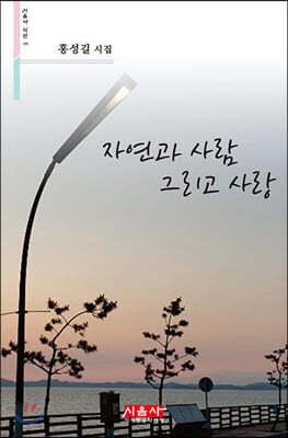 자연과 사람 그리고 사랑 - 시음사 시선 249