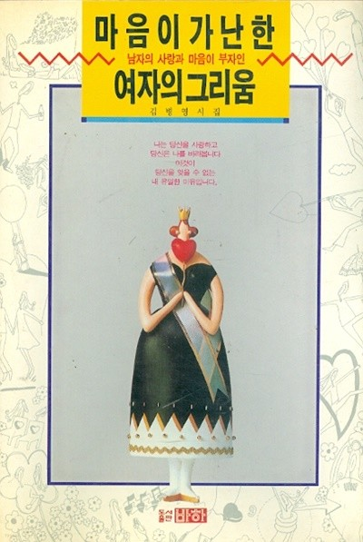 마음이 가난한 여자의 그리움 - 김병영 시집