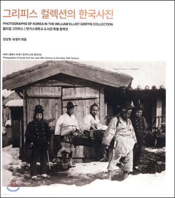 그리피스 컬렉션의 한국사진