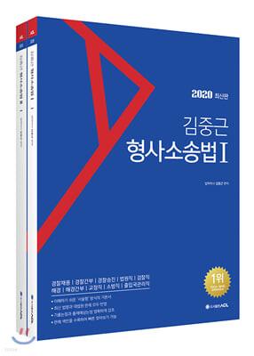2020 ACL 김중근 형사소송법 기본서