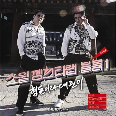 형돈이와 대준이 - 미니앨범 : 스�� 껭스타랩 볼륨 1