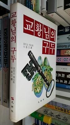 교황님의 구두 / 모리스 웨스트. 이동진 옮김/ 우신사  -82년.초판