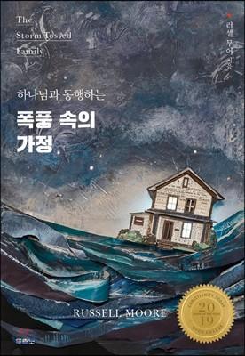 [대여] 폭풍 속의 가정
