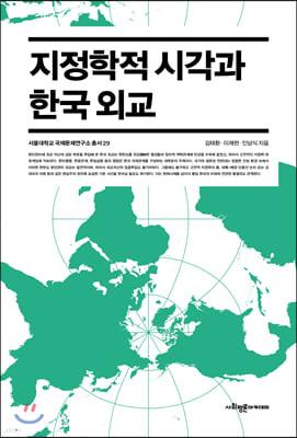 지정학적 시각과 한국 외교