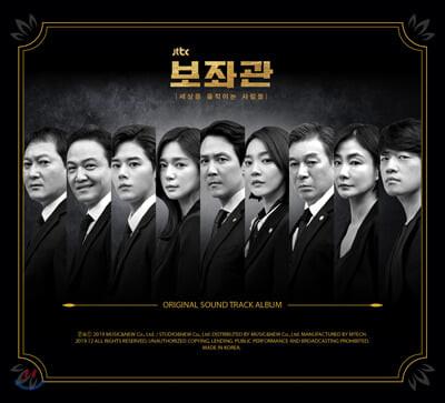 보좌관2 - 세상을 움직이는 사람들 (JTBC 월화드라마) OST