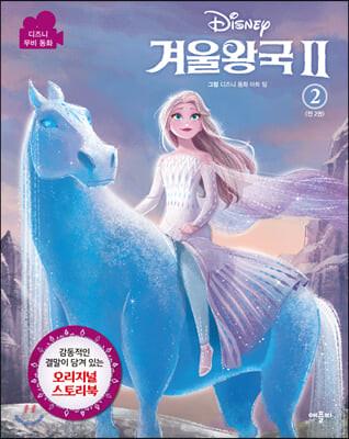 디즈니 겨울왕국 2 무비동화 2