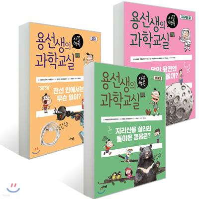 용선생의 시끌벅적 과학교실 1~3권 세트