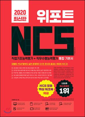 2020 위포트 NCS 직업기초능력평가+직무수행능력평가