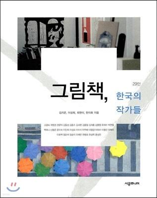 그림책, 한국의 작가들