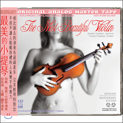 Janine Jansen / Itamar Golan 고음질 바이올린 연주집 (The Most Beautiful Violin)