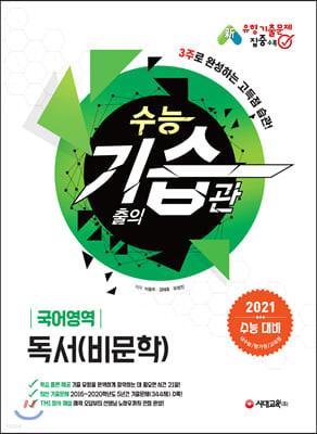2021 수능 기습(기출의 습관) 국어영역 독서(비문학)