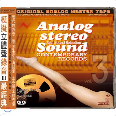 아날로그 스테레오 사운드 3집 (Analog Stereo Sound Vol.3)