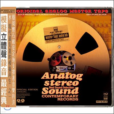 아날로그 스테레오 사운드 1집 (Analog Stereo Sound Vol.1)
