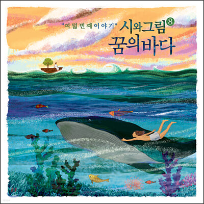 시와 그림 8집 - 꿈의 바다 [CD+USB]