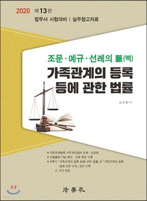 2020 조문·예규·선례의 脈(맥) 가족관계의 등록 등에 관한 법률