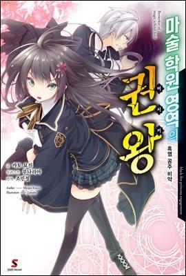 [대여] [세트] 마술 학원 영역의 권왕 (총4권/완결)