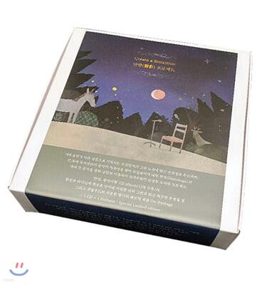 안녕, 광석이형 스페셜 리미티드 에디션 [CD+향수 패키지] [100세트 한정]