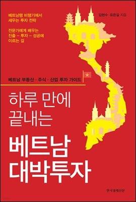 하루 만에 끝내는 베트남 대박투자 (체험판)
