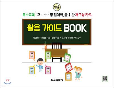 특수교육 「교·수·평 일체화」를 위한 재구성 카드 활용 가이드 BOOK