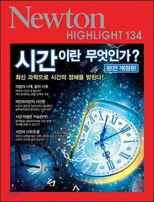 NEWTON HIGHLIGHT 뉴턴 하이라이트 134 시간이란 무엇인가?
