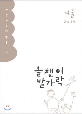 올챙이 발가락 : 겨울 2019