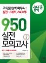 시나공 토익 950 실전 모의고사 시즌 2