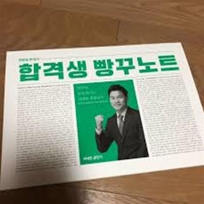 2019 전한길 한국사 합격생 빵꾸노트 1권(필기노트는 없음)