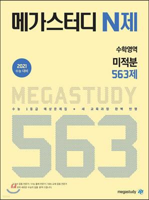 메가스터디 N제 수학영역 가형 미적분 563제 (2020년)