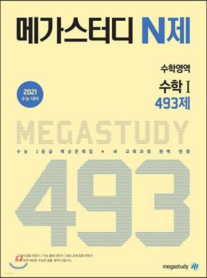메가스터디 N제 수학영역 가/나형 수학1 493제 (2020년)